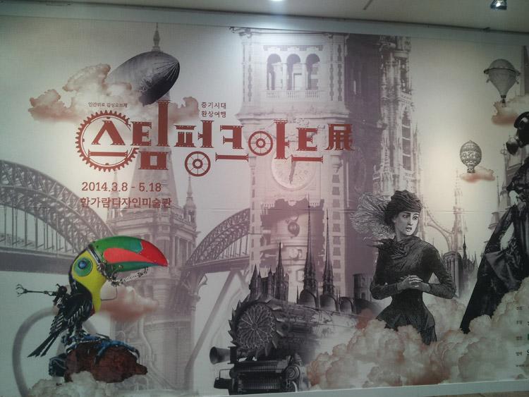 steampunk-art-exhibition-2
